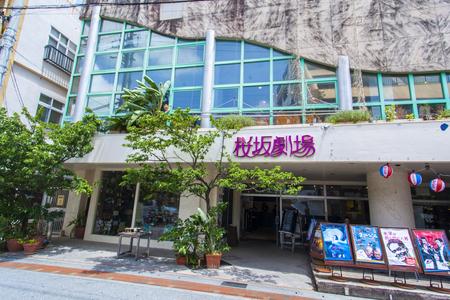 桜坂劇場・入口付近(横):No.1542