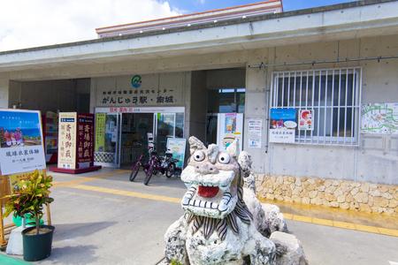 がんじゅう駅・入口付近とシーサー(横):No.1737