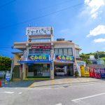 奥武島の天ぷら屋(横):No.1700