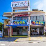奥武島の天ぷら屋(縦):No.1701