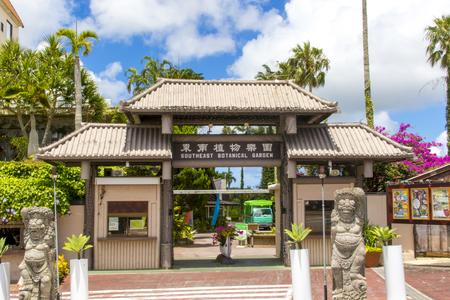 東南植物楽園・入口付近(横):No.1894