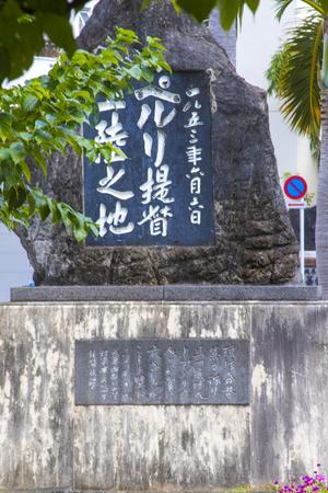ペリー提督上陸記念碑(縦):No.1933