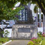 ペリー提督上陸記念碑(横):No.1935