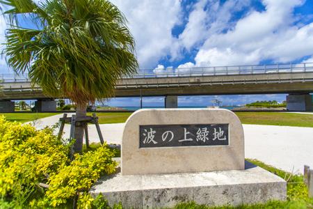 波之上緑地・入口付近(横):No.1806