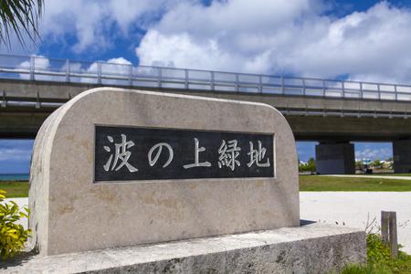 波之上緑地・入口看板(横):No.1807