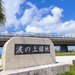 波之上緑地・入口看板(縦):No.1808