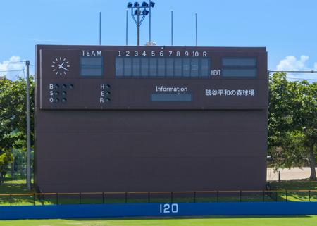 読谷平和の森球場・スコアボード(横):No.2091