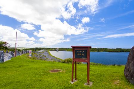 倉敷ダム・看板とダム湖(横):No.2036