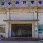 嘉手納野球場・外観(縦):No.2050