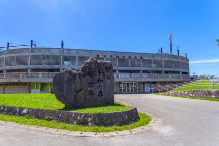 読谷平和の森球場・入口付近の石碑と外観(横):No.2058