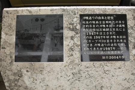 沖映通り・案内板(横):No.2327