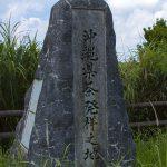 漢那ダム・沖縄県茶発祥之地記念碑(縦):No.2272