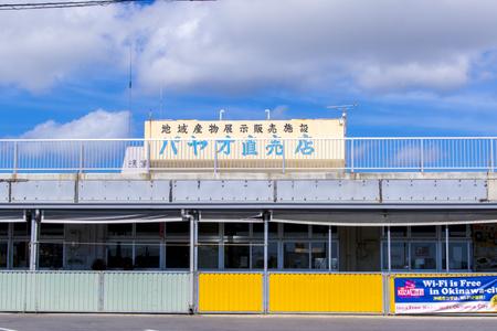 泡瀨漁港 パヤオ直売店・外観(横):No.2325