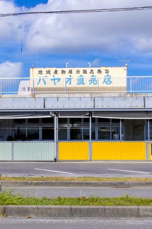 泡瀨漁港 パヤオ直売店・外観(縦):No.2326