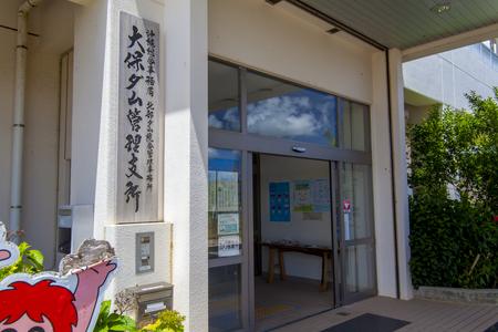 大保ダム・管理事務所入口(横):No.2108