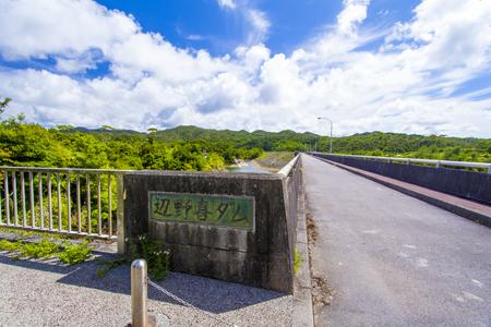 辺野喜ダム・入口看板(横):No.2126