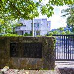 辺野喜ダム・管理事務所・入口看板(横):No.2135