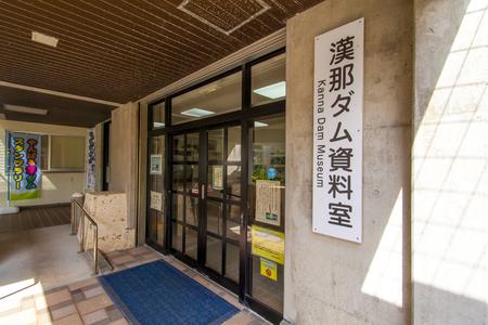 漢那ダム・資料室入口(横):No.2223