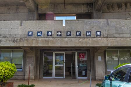 南城市営新開球場・入口正面(横):No.2287