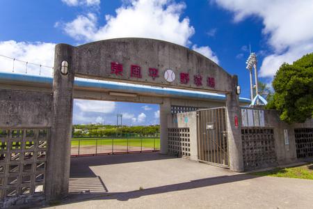 東風平野球場・入口付近(横):No.2296