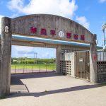 東風平野球場・入口付近(縦):No.2297