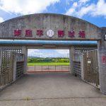 東風平野球場・入口正面(横):No.2308