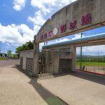 東風平野球場・入口付近(横):No.2309