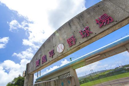 東風平野球場・入口看板(横):No.2310
