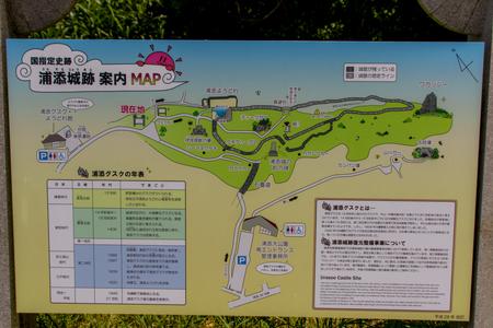 浦添グスク・ようどれ「案内MAP」(横):No.2503