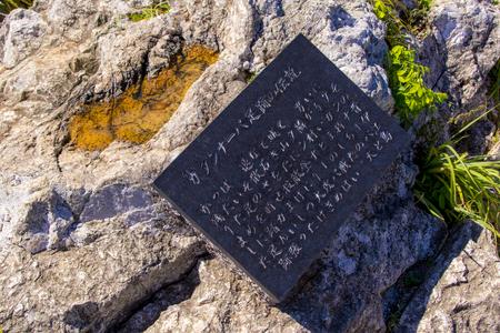 カタンナーバ足跡の伝説・石版(横):No.2412