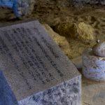 ニャティヤ洞・石版(横):No.2606