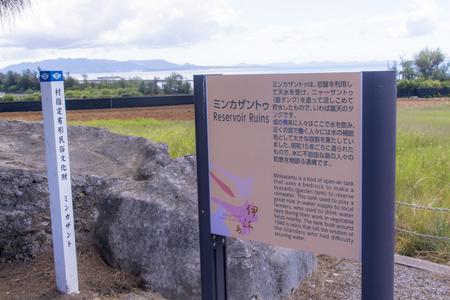 ミンカザントゥ・案内板(横):No.2607
