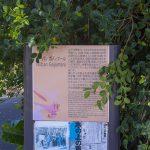 ニーバン カズィマール・案内板(横):No.2611