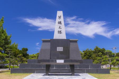 芳魂之塔(横):No.2612