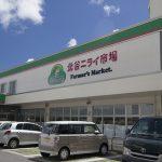 北谷ニライ市場・外観(縦):No.2443