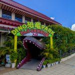 DINO 恐竜 PARK やんばる亜熱帯の森・入口(縦):No.2536