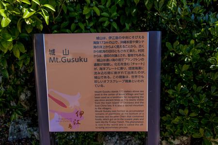 城山(伊江島タッチュー)登山口看板(横):No.2383