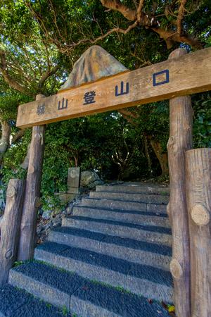 城山(伊江島タッチュー)登山口(縦):No.2384