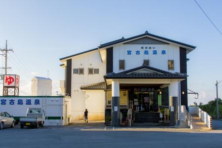 宮古島温泉・外観 (横):No.2713