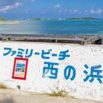 西の浜ビーチ・入口付近(横):No.2665