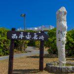 西平安名岬(横):No.2722