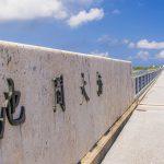 池間大橋・入口(横):No.2755