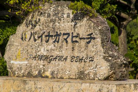 パイナガマビーチ・看板(横):No.2806