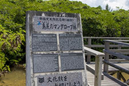 島尻のマングローブ林・案内板(横):No.2941