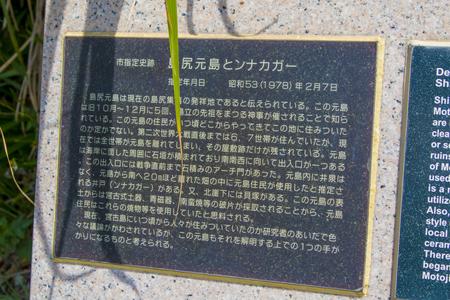 島尻元島とンナカガー・案内板(横):No.2943