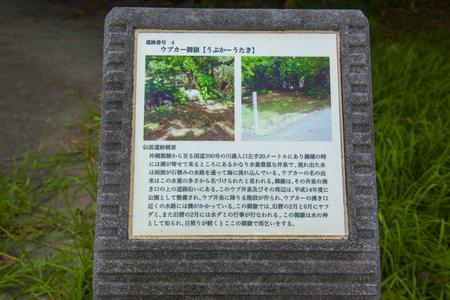 ウプカー御嶽・案内板(横):No.2883