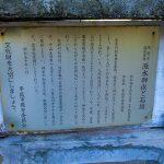 漲水御嶽・案内板(横):No.2917