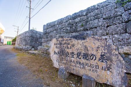 知利真良豊見親墓・入口付近(横):No.2933