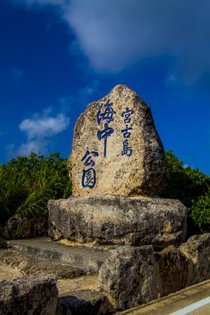 宮古島海中公園・看板(縦):No.2872