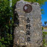 吉野海岸・石看板(横):No.2944
